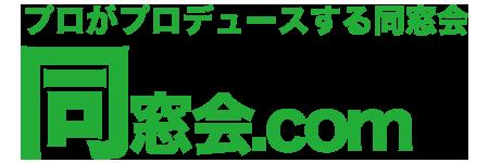 同窓会幹事代行サービス業者「同窓会.com(ドットコム)」